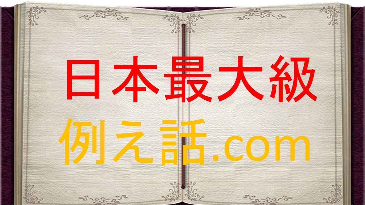 おすすめの例え話集サイトのご紹介