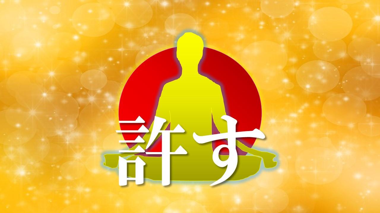 許せない人を心の底から許す!1日1分でできる「慈悲の瞑想」とは?