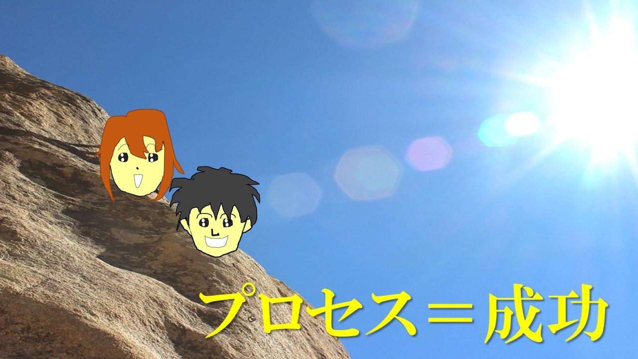 太陽が降り注ぐ山の斜面を笑顔で登る男性と女性の表情