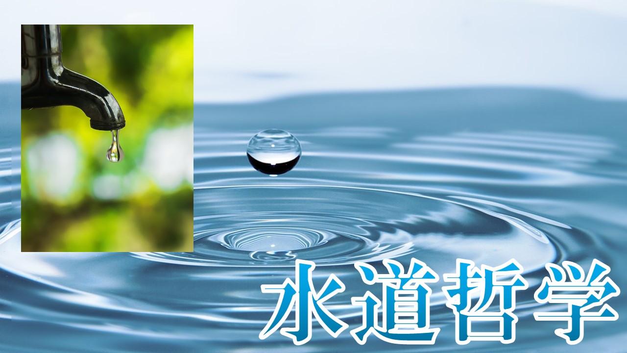 街の水道の蛇口と「水道哲学」