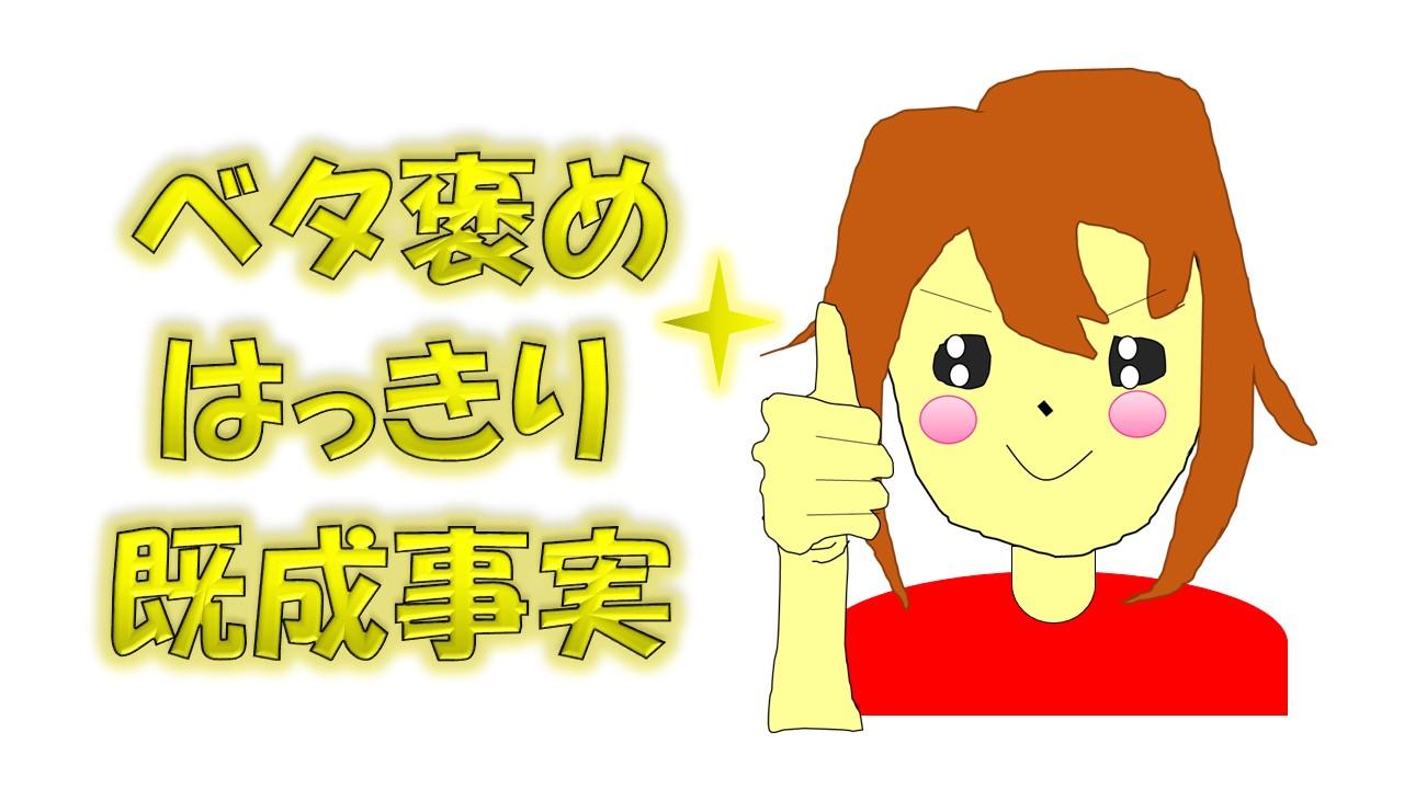 親指を立ててグーサインしている女子の表情