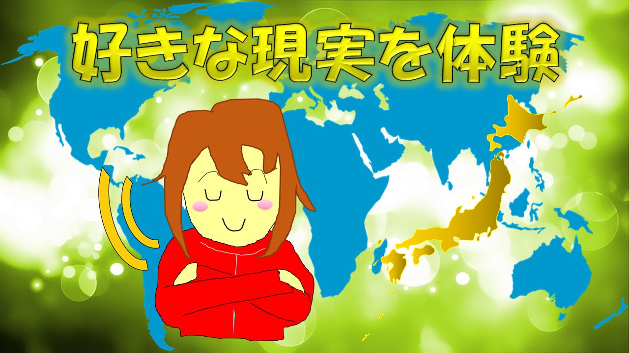 世界地図と日本列島の前で、腕組みをして、うなずいている女子