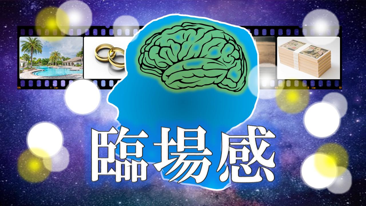 脳は臨場感