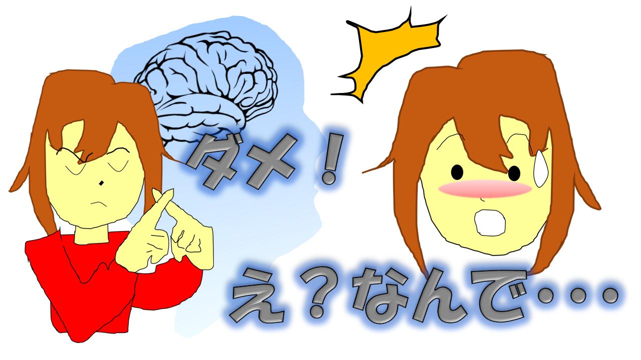 太古の脳に「ダメ」と言われ、「え?なんて…」と驚き、困惑している女子