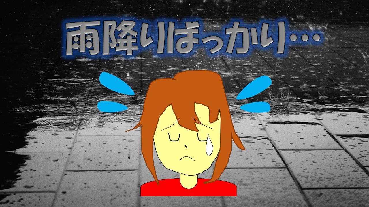 「雨降りばっかり」と、泣いている女子
