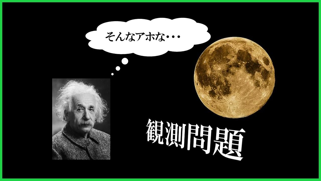 月を前にアインシュタインが「そんなアホな」とつぶやいている