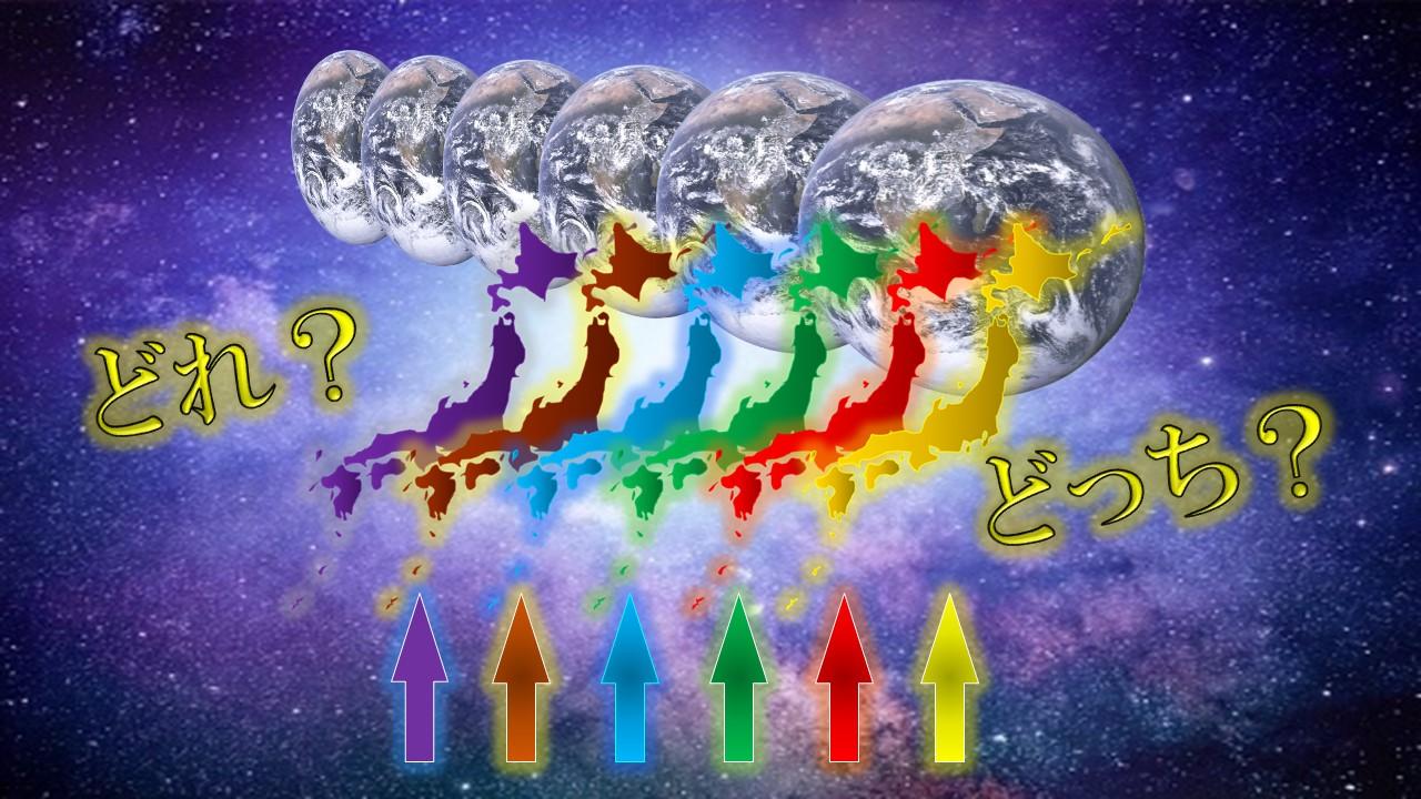 6つの地球と6つの日本において、「どれ?」「どっち?」