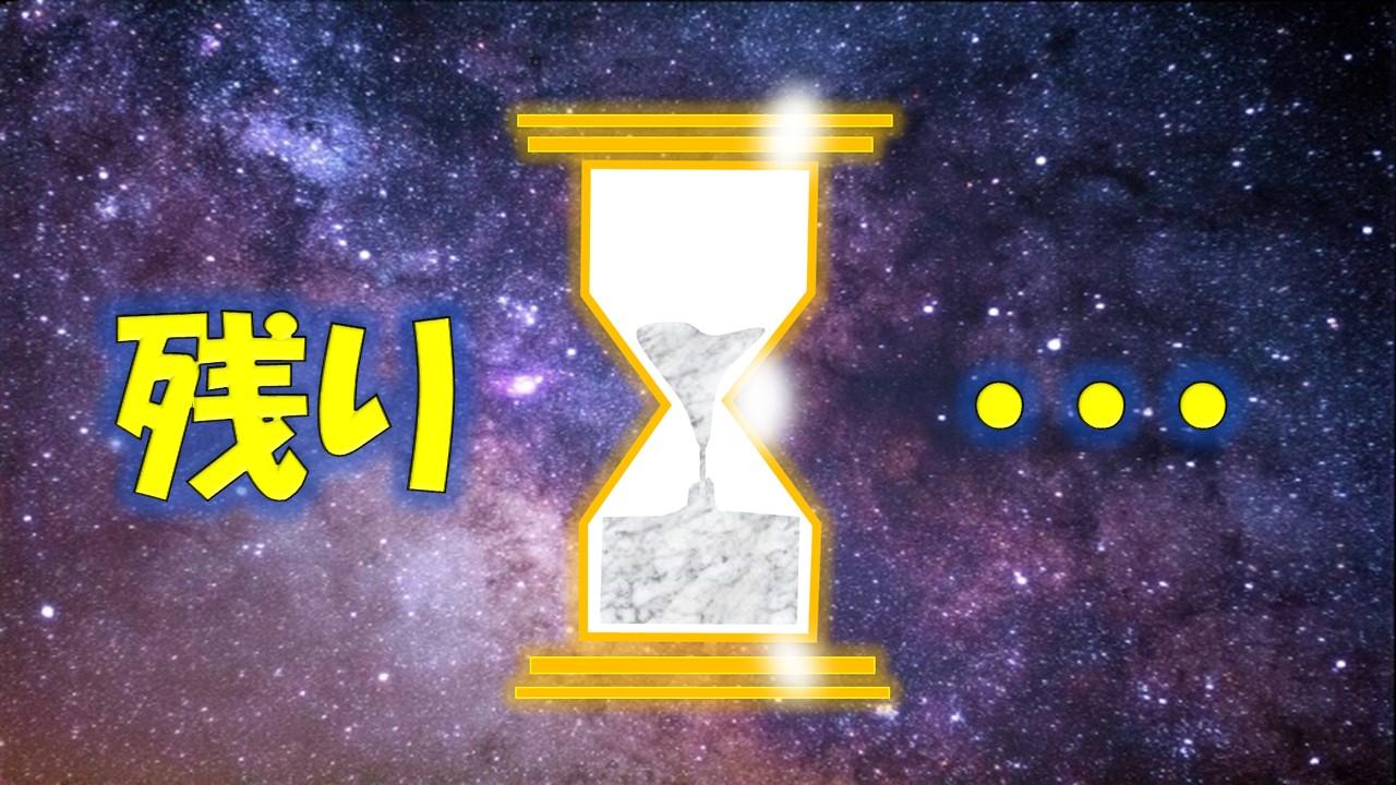 寿命を示す砂時計があとわずかになっている