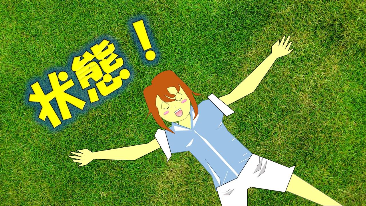 芝生に仰向けになっている女性