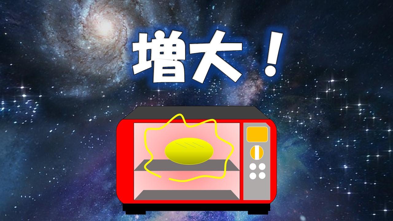 宇宙の中にあるオーブンが、生地をふくらませている
