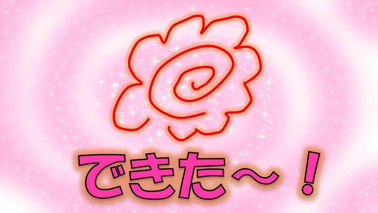 花マル「できた~」