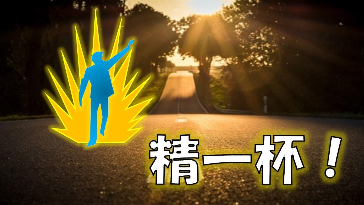光の一本道を精一杯歩いている様子