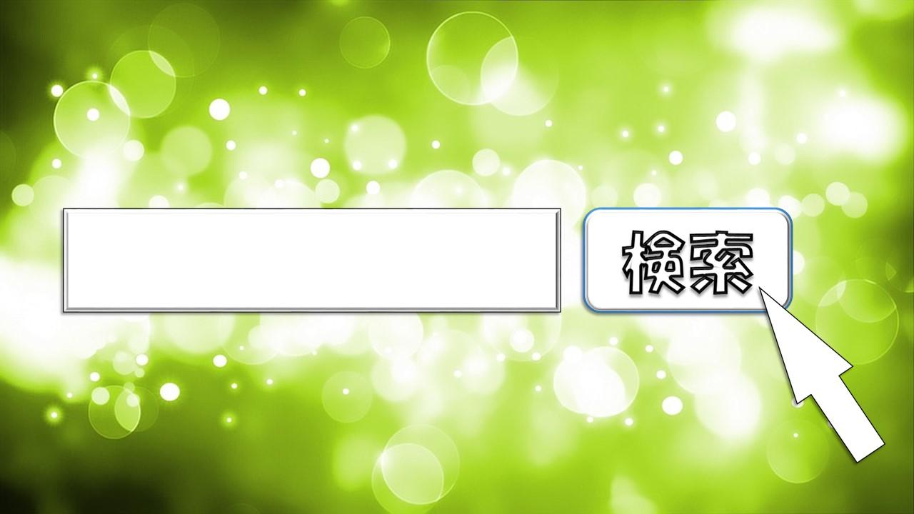 インターネットで検索ボタンをクリックしている