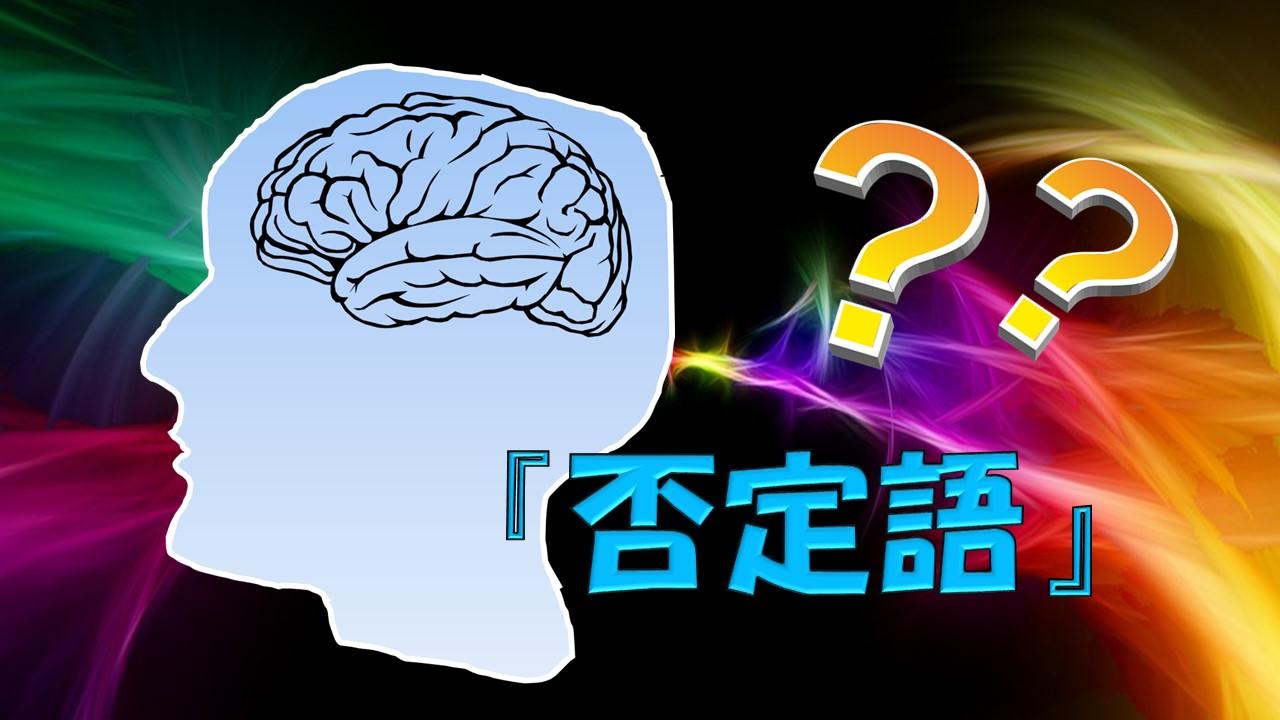 脳は否定語が分からない
