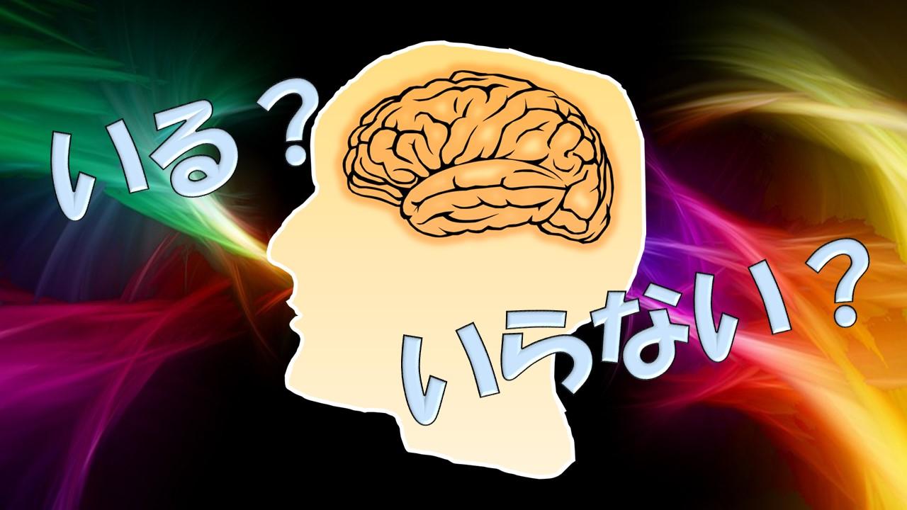 脳が記憶するかどうかの選別を行っている様子