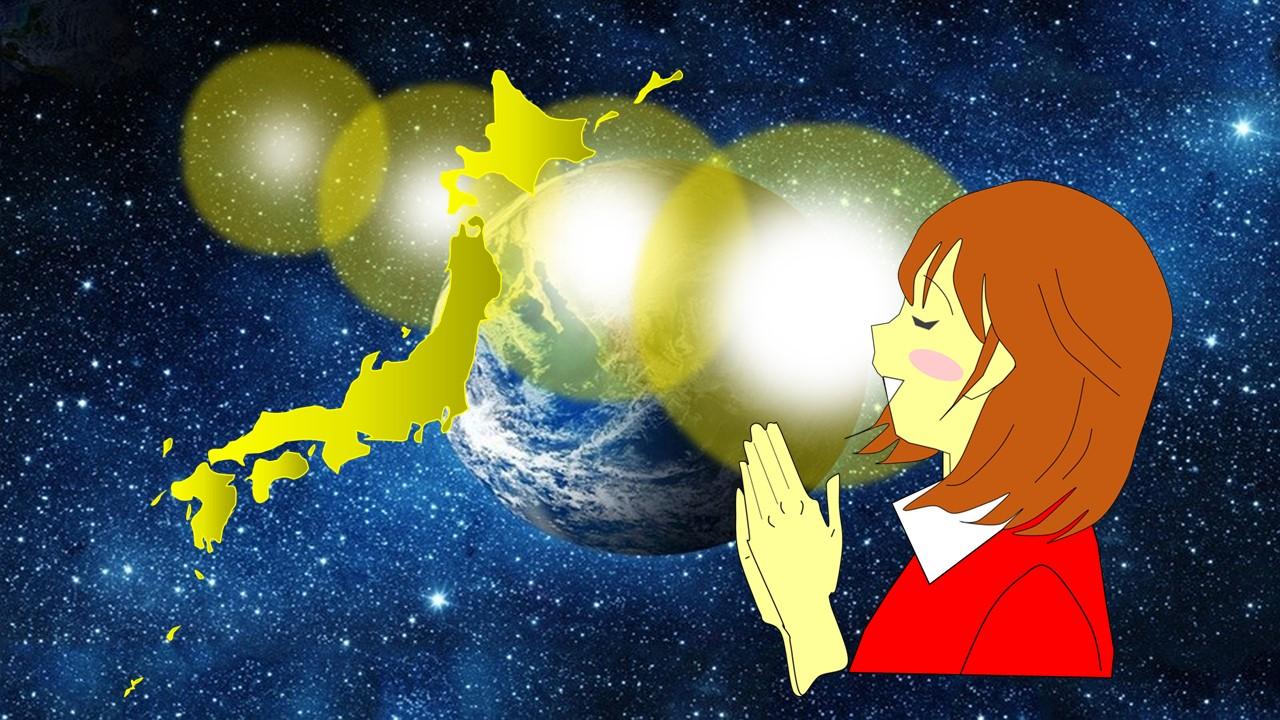 日本中と世界中へ祈っている