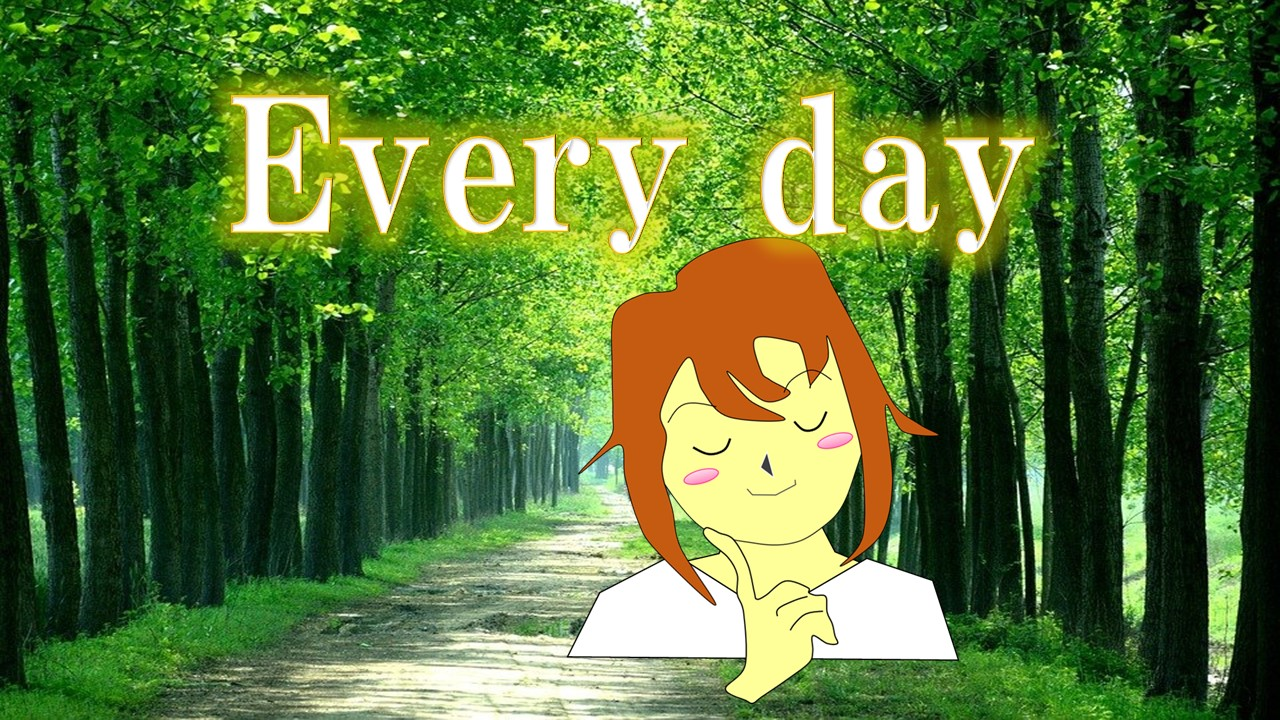 夢への執着を捨て毎日を充実させる